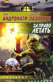 За право летать - Лазарчук Андрей Геннадьевич
