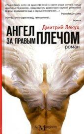 Ангел за правым плечом