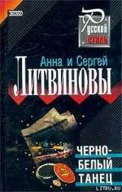 Черно-белый танец - Литвиновы Анна и Сергей