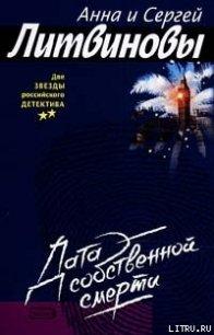 Дата собственной смерти - Литвиновы Анна и Сергей