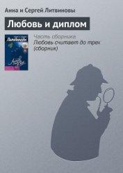 Любовь и диплом - Литвиновы Анна и Сергей
