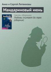 Мандариновый июнь - Литвиновы Анна и Сергей
