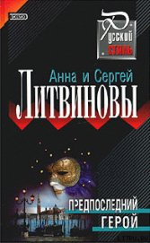 Предпоследний герой - Литвиновы Анна и Сергей