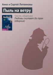 Пыль на ветру - Литвиновы Анна и Сергей