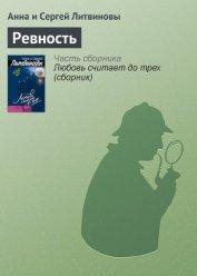 Ревность - Литвиновы Анна и Сергей