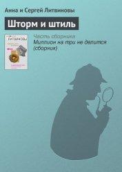 Шторм и штиль - Литвиновы Анна и Сергей