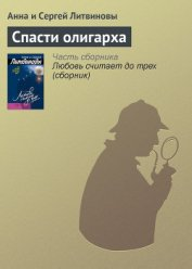 Спасти олигарха - Литвиновы Анна и Сергей