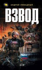 Взвод - Ливадный Андрей Львович