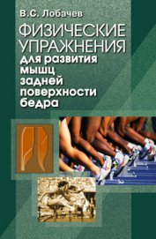 Книга Физические упражнения для развития мышц задней поверхности бедра - Автор Лобачев Владимир Степанович