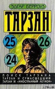 Тарзан и «Иностранный легион» - Берроуз Эдгар Райс