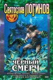 Черный смерч - Логинов Святослав Владимирович