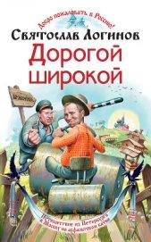 Дорогой широкой - Логинов Святослав Владимирович