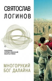 Многорукий бог далайна - Логинов Святослав Владимирович