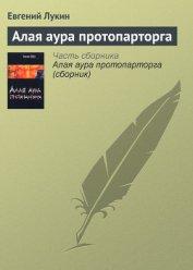 Алая аура протопарторга - Лукин Евгений Юрьевич