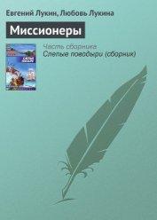 Миссионеры - Лукина Любовь Александровна