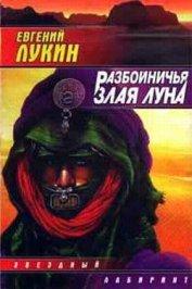Разбойничья злая луна - Лукин Евгений Юрьевич