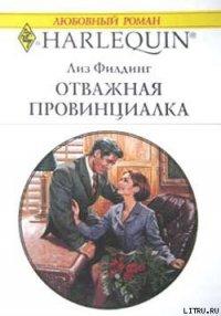 Отважная провинциалка - Филдинг Лиз