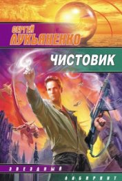 Чистовик - Лукьяненко Сергей Васильевич