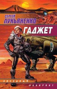 Гаджет (Сборник) - Лукьяненко Сергей Васильевич