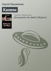 Калеки - Лукьяненко Сергей Васильевич