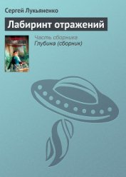 Лабиринт отражений - Лукьяненко Сергей Васильевич