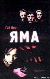 Яма - Берт Гай