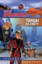 Танцы на снегу - Лукьяненко Сергей Васильевич