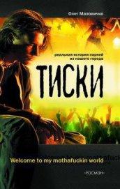 Тиски - Маловичко Олег