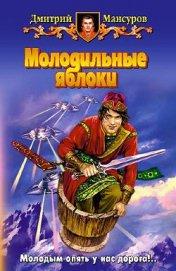 Молодильные яблоки - Мансуров Дмитрий Васимович