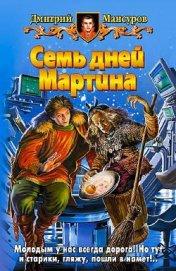 Семь дней Мартина - Мансуров Дмитрий Васимович