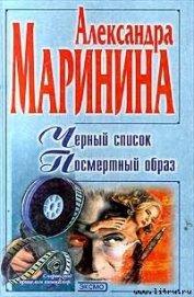 Черный список - Маринина Александра Борисовна