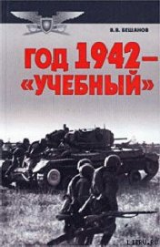 Книга Год 1942 — «учебный» - Автор Бешанов Владимир Васильевич