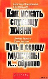 Книга Путь к сердцу мужчины и... обратно - Автор Бескова Любовь Анатольевна