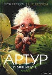 Книга Артур и минипуты - Автор Бессон Люк