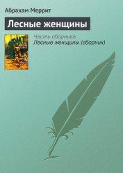 Лесные женщины - Меррит Абрахам Грэйс