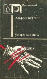 Человек без лица (сб.) ил. И.Мельникова - Бестер Альфред