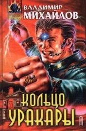Кольцо Уракары - Михайлов Владимир Дмитриевич