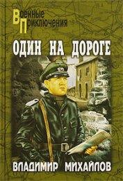Один на дороге - Михайлов Владимир Дмитриевич