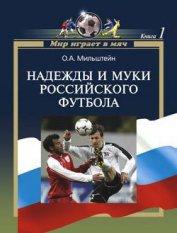 Надежды и муки российского футбола - Мильштейн Олег Александрович