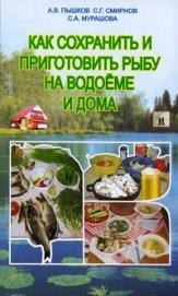 Книга Как сохранить и приготовить рыбу на водоеме и дома - Автор Мурашова Светлана Анатольевна