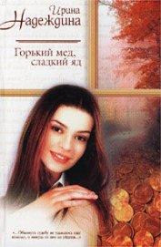 Горький мед, сладкий яд - Надеждина Ирина Николаевна