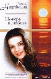 Поверь в любовь - Надеждина Ирина Николаевна