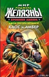 Книга Хаос и Амбер - Автор Бетанкур Джон Грегори