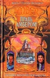 Книга Правь Амбером! - Автор Бетанкур Джон Грегори