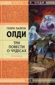 Снулль вампира Реджинальда - Олди Генри Лайон