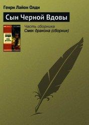 Сын черной вдовы - Олди Генри Лайон