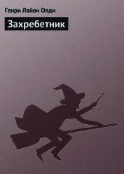 Захребетник - Олди Генри Лайон