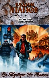 Таганский перекресток - Панов Вадим Юрьевич