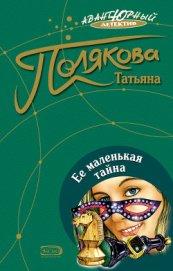 Ее маленькая тайна - Полякова Татьяна Викторовна