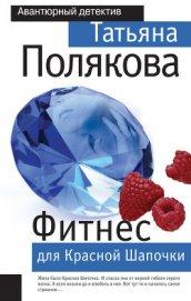 Фитнес для Красной Шапочки - Полякова Татьяна Викторовна